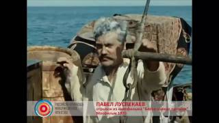 Павел Луспекаев  армянский Верещагин «Белого солнца пустыни»