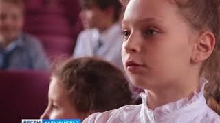 В гимназии Калининграда прошёл урок безопасности