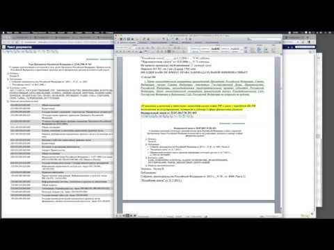 ФЗ № 59 от 2 мая 2006 года О порядке рассмотрения обращений граждан Российской Федерации