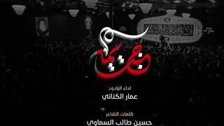 جنت يمه | الملا عمار الكناني - هيئة راعي الجود للشعائر الحسينية - العراق - بغداد