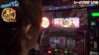 真・スロ番〜極み〜 vol.24