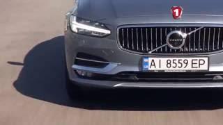 """Тест&драйв"" Тест-драйв Volvo S90"