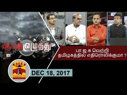 (18/12/2017)Ayutha Ezhuthu: BJP wins Gujarat and Himachal : Will it reflect in Tamil Nadu?