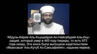 Как вернуться в Ислам муджассиму / Шейх Джиль Содык