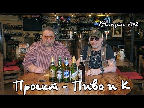 """Светлое пиво. Гость Ангус (группа """"Tornado"""") #2"""