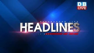 20 August 2018 | अब तक की बड़ी ख़बरें | Morning Headlines | Top News | Latest news today | #DBLIVE