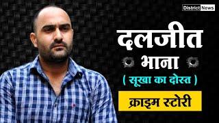 Daljit Singh Bhana Full Story and Biography in ...