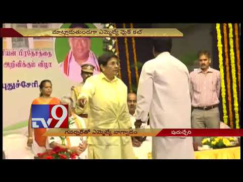 Governor Kiran Bedi and MLA fight at a meeting in Puducherry - TV9 Mp3
