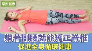 躺著側腰就能矯正脊椎!促進全身循環健康【早安健康】