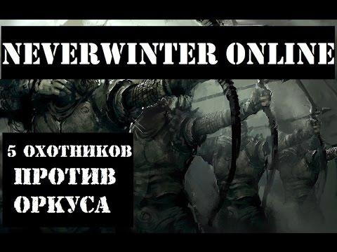 Скачать Neverwinter Online (Невервинтер Онлайн) торрент