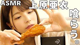 もう、我慢できない…食べてもいい?【ASMR,音フェチ,咀嚼音,フライドチキン,囁き】