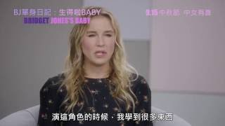 《BJ單身日記:生得啦BABY‬》電影介紹│BRIDGET JONES'S BABY - A Look Inside