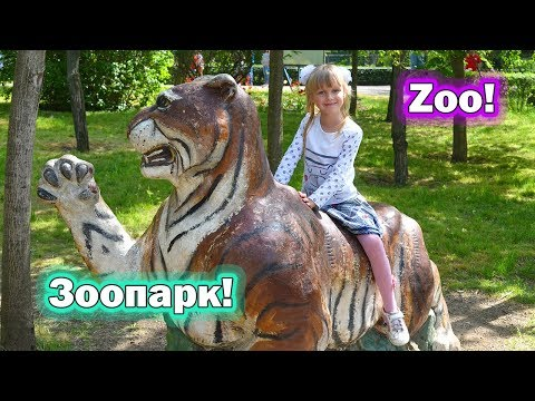 Хороший зоопарк, Николаев: животные, птицы, рыбы, рептилии! Best zoo in Ukraine