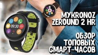 myKronoz ZeRound 2 HR - Обзор крутейших умных часов из Швейцарии