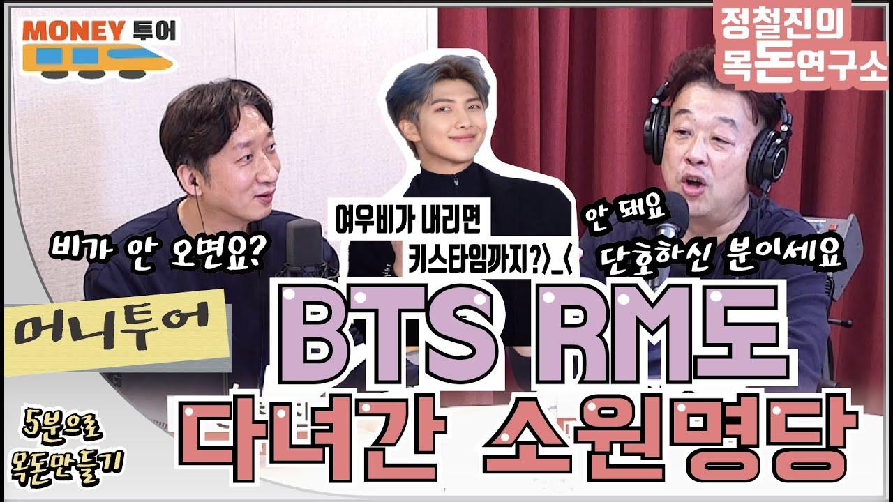 [정철진의 목돈연구소] BTS RM도 다녀간 소원명당