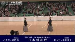 Nippon Kendo Kata-Enbu 60th All Japan Kendo Championship