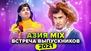 КВН Азия Микс Артель Красавица и Чудовище Встреча выпускников 2021
