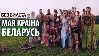 БЕЗ БИЛЕТА - Мая краiна Беларусь. Официальный клип. Премьера | BEZ BILETA - My land Belarus