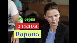 Ворона сериал 2 СЕЗОН 13 эпизод Дата предполагаемого выхода