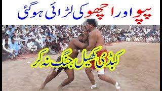 Jhangir Pappo Vs Acho Bakra - New Open Kabaddi Match - Full Kabaddi Match