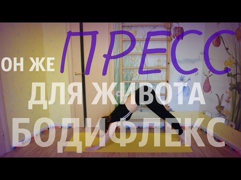 Марина Корпан Оксисайз и бодифлекс авторские упражнения
