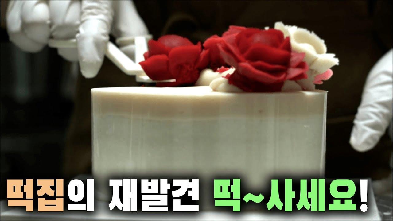 Download 떡집의 재발견 떡~사세요!ㅣ생방송 아침NㅣMBC충북 210520