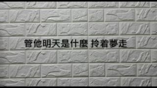 容祖兒 - 第一百個我 (歌詞版)