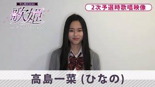 【DEEMO THE MOVIE】「高島一菜(ひなの)」歌姫オーディション2次予選時歌唱映像