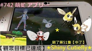 耶皮 精靈寶可夢 pokemon sun moon 太陽 月亮 我在月亮版的第50隻色違寶可夢 742 萌虻 アブリー shiny cutiefly