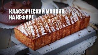 Классический манник на кефире — видео рецепт