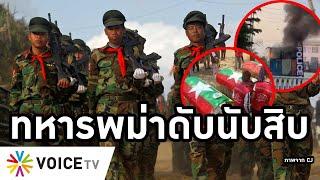 Overview-ทหารพม่าแพ้ประชาชน รถโดนถล่มดับนับสิบ โรงพัก-ธนาคารทหารถูกเผาราบ ตกต่ำเรียกค่าไถ่ศพแสนจ๊าด