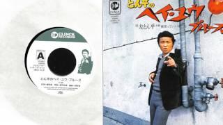 キング・オブ・ソウル歌謡?日本のJ.B.?Roots Of J-RAP?様々な世代か...