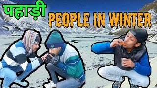 पहाड़ी ''PEOPLE IN WINTER'' || HIMACHALI COMEDY ||WINTER SPECIAL || FUNNY VINES || KANGRA BOYS 2017
