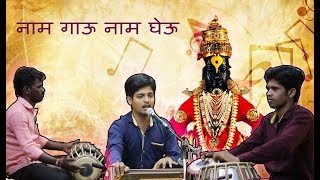 || ABHANGAVANI Vol #1 || #4 NAM GAU NAM GHEU by Sundar Mestry-नाम गाऊ नाम घेऊ  अभंग-सुंदर मेस्त्री