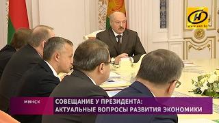 Совещание у Президента  Актуальные вопросы развития экономики