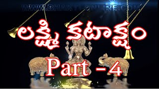 Lakshmi  kataksham Part 4 - లక్ష్మి దేవి అనుగ్రహం కోసం ఏ పూజను చేయాలి?