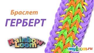 Браcлет ГЕРБЕРТ из резинок Rainbow Loom Bands. Урок 309 | Bracelet Rainbow Loom