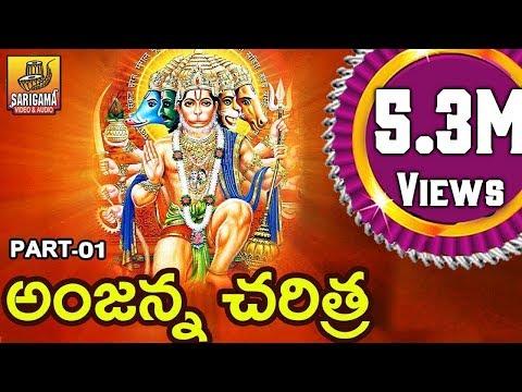 Gana Gana Gantallona || Part 1 || Anjanna Charitra By Ramadevi || Kondagattu Anjanna Songs Telugu