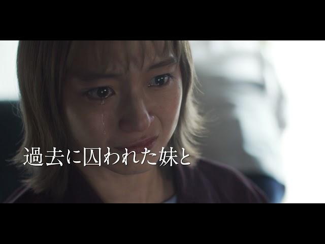 映画予告-萩原みのり主演『成れの果て』第2弾特報