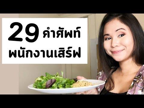 29 คำและประโยคทำงานร้านอาหาร ก็อปไปใช้ได้เลย | Tina Academy Ep.82