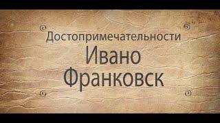 Смотреть видео Снятин Ивано достопримечательности
