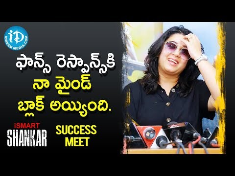 ఫాన్స్ రెస్పాన్స్ కి నా మైండ్ బ్లాక్ అయ్యింది - Charmee Kaur || Ismart Shankar Success Celebrations