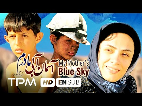 My Mother's Blue Sky Iranian Movie With English Subtitles | فیلم ایرانی آسمان آبی مادرم
