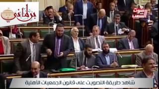 شاهد طريقة التصويت على قانون الجمعيات الأهلية ..عبد العال يوصف الجلسة بالتاريخية
