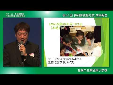 協働学習を通して児童が自主的・自発的に発信|札幌市立厚別東小学校