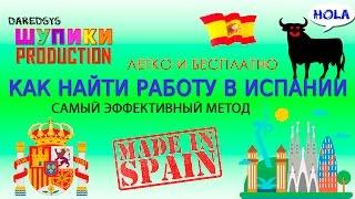 видео Работа Испании: вакансии для русских и украинцев в 2017 году
