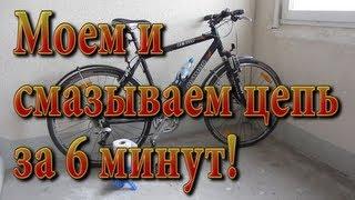 Моем и смазываем цепь велосипеда за 6 минут. Clean and lubricate a bicycle chain in 6 minutes.(Как правильно помыть велосипедную цепь, не снимая её? Как смазывать цепь велосипеда? Надо ли это делать..., 2013-07-19T07:23:18.000Z)