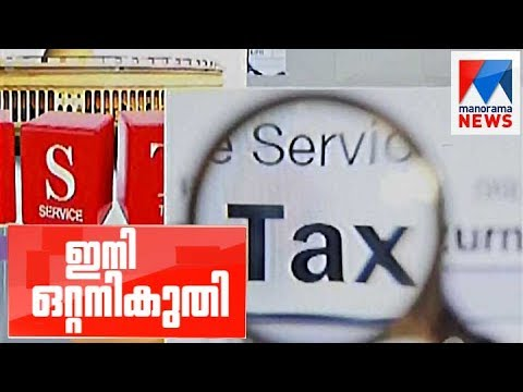 Special programme on GST | Manorama News