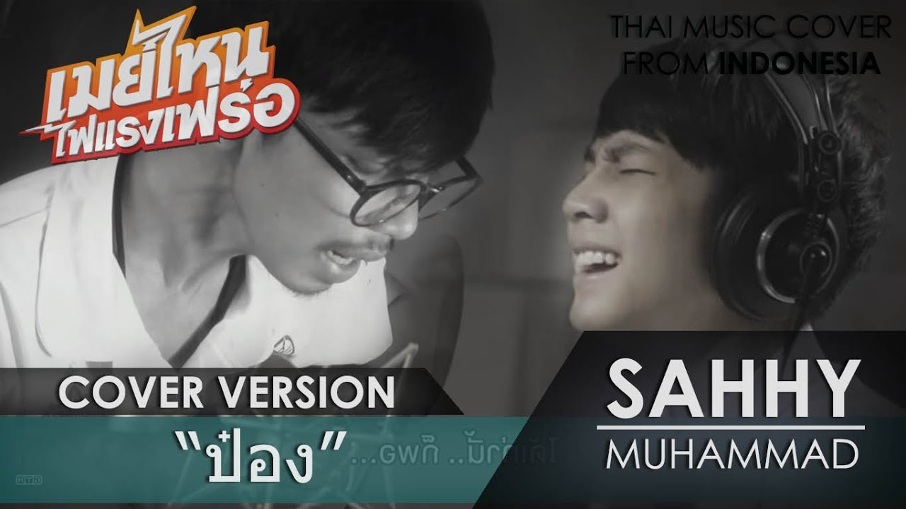"""Bank Thiti - ป๋อง (Ost. เมย์ไหน.. ไฟแรงเฟร่อ) May Who """"Indonesian Cover by Sahhykes"""""""