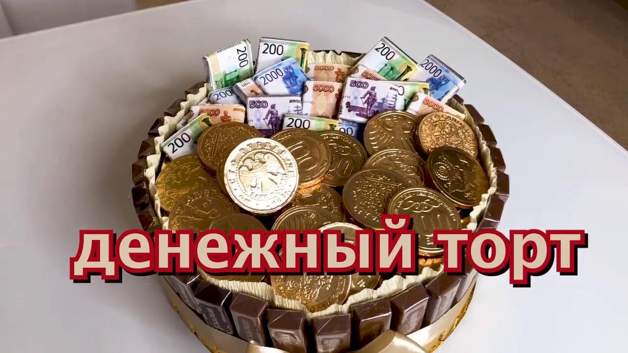 поздравления к подарку деньги торт